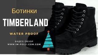 43694035c7f65f Зимние ботинки тимберленд синяя Кожа - Most Popular Videos