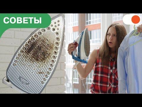 Как почистить утюг в домашних условиях | Советы по уходу