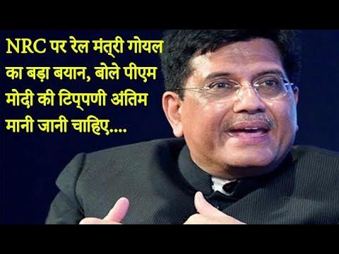 देश में CAA और NRC को लेकर राजनीति गरमाई हुई है। इस बीच रेल मंत्री पीयूष गोयल ने भी बयान दिया है।