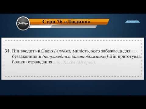 Читання сури 076 Аль-Інсан (Людина) з перекладом смислів на українську мову (читає Мішарі)