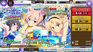 刀使ノ巫女スクール水着ピックアップに22連で狙うは☆4!
