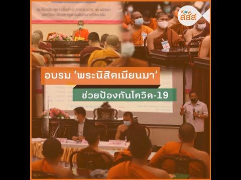 thaihealth อบรมพระนิสิตเมียนมา ช่วยป้องกันโควิด-19