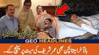 Amitabh bachchan Emotional about Umer Sharif death* | Umer Sharif latest News | Sad news Umer Sharif