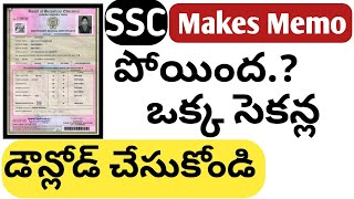 How to download ssc marks memo in Telugu 2019 ap and ts ssc