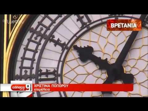 Πρωτοχρονιές στον κόσμο – Big Ben : Ηχεί ξανά έπειτα από 3 χρόνια!    29/12/2019   ΕΡΤ