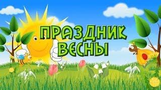 Утренник 8 марта (полный) 2014г.