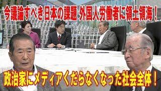 今議論すべき日本の課題 外国人労働者に領土領海!政治家にメディアくだらなくなった社会全体!ヤクザも夜中に独り歩きできなくなった池袋!【石原慎太郎×堺屋太一】