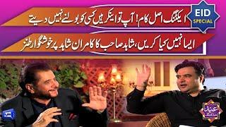 Legendary Actor Shahid VS Kamran Shahid   Eid Special   On The Front With Kamran Shahid