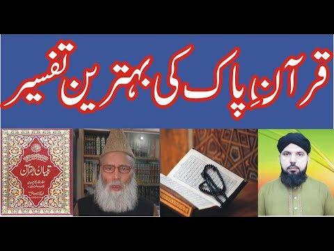 264-Quran e pak ki behtreen Tafseer Tibyan ul Quran review by ALI NAWAZ ONLINE