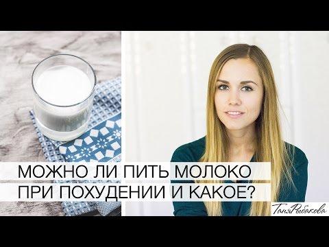 Можно ли пить молоко при похудении?