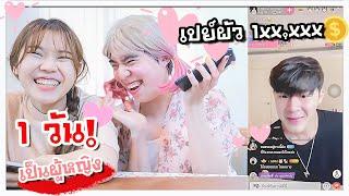 เป็นผู้หญิง 1วัน.. (หาผัว)เปย์เป็นแสน!!? 👧🏻💝l น้อนทุ๊ชชี่ ep.02