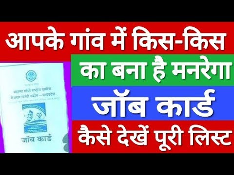 How To Mgnrega List Kaise Dekhe Mobile Se 2018