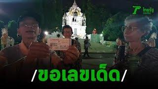 แห่ขอเลขเด็ดพ่อขุนงำเมือง | 30-11-62 | ข่าวเช้าไทยรัฐ เสาร์-อาทิตย์