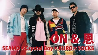 SEAMO×Crystal Boy×KURO×SOCKS / ON&恩 OFFICIAL MUSIC VIDEO