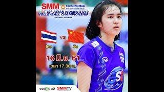 LIVE วอลเลย์บอลเยาวชนหญิงชิงแชมป์เอเชียรุ่นอายุต่ำกว่า19ปี ไทย Vs จีน