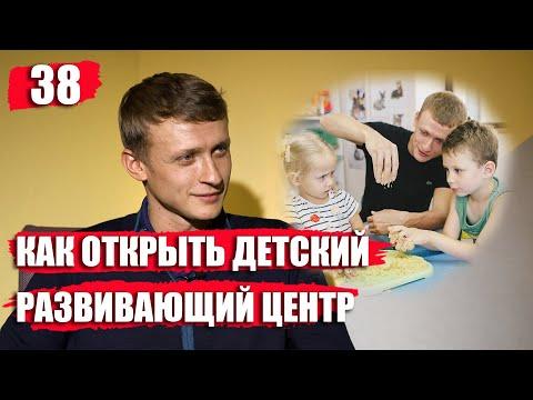 Интервью с Борисом Землянским: Как открыть детский развивающий центр. Детский клуб с нуля.