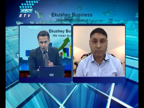 Ekushey Business || একুশে বিজনেস || আলোচক: মো. সাজেদুল ইসলাম, পরিচালক, ডিএসই ব্রোকার্স এসোসিয়েশন অব বাংলাদেশ  || Part 02 || 29 July 2020 || ETV Business