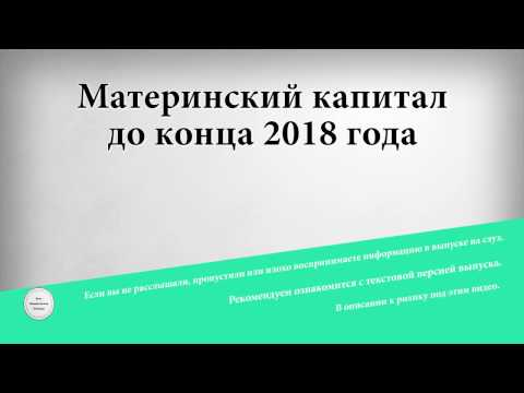 Материнский капитал до конца 2018 года