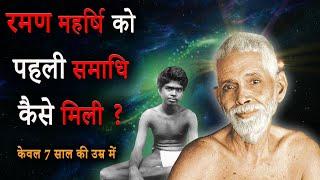 रमण महृषि को पहली समाधि कैसे मिली केवल 7 साल की उम्र में ? How Raman Enlightened ?