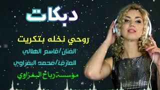 مازيكا جوبي بغدادي/روحي نخله بتكريت/الفنان#قاسم الهلالي/2018 تحميل MP3