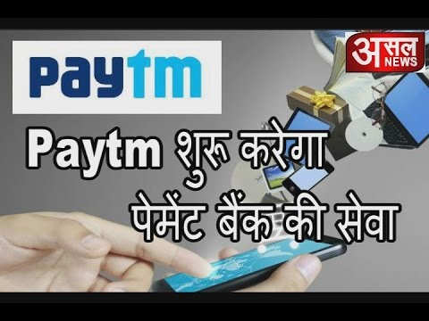Paytm जल्द शुरू कर सकता है बैंक की सेवा