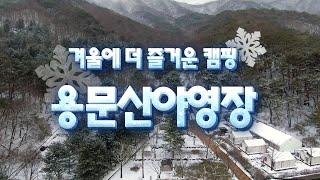 [용문산야영장]겨울캠핑여행지로 대박 추천