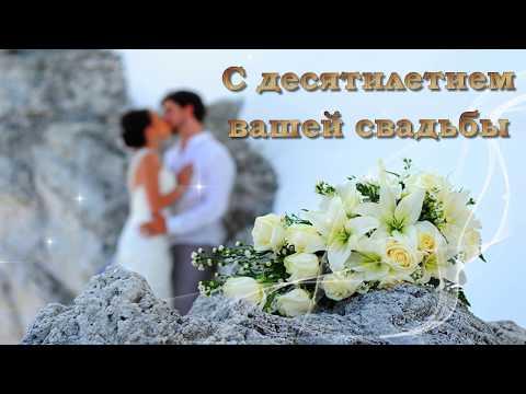 Поздравляю с годовщиной свадьбы!Оловянная свадьба, вместе 10 лет!!!