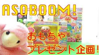 【2015/11/2まで】アンパンマン&ディズニーのおもちゃを無料プレゼント!!