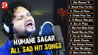Best Of Humane Sagar | All Sad Hits | Odia Sad Song | JukeBox | OdiaNews24