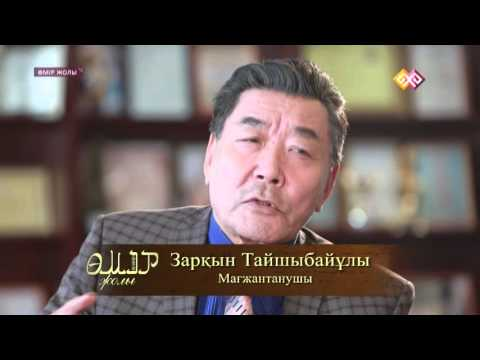 """""""Өмір жолы"""" - Мағжан Жұмабаев"""