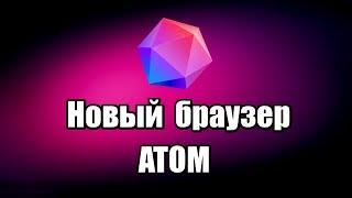 Новый браузер Atom. Как скачать и установить браузер Атом бесплатный, на русском языке, на основе Chromium для Windows, быстрый, лёгкий, безопасный.  Скачать браузер Atom: https://progipk.blogspot.com/2019/03/atom.html  Видео обзор,
