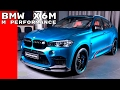BMW X6M M Performance Package