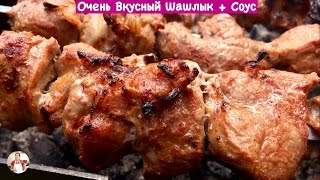 Очень Нежный и Вкусный Шашлык + Соус (Very Tasty Shish kebab) English Subtitles