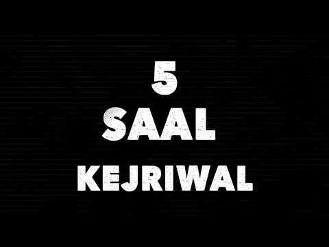 5 Saal Kejriwal