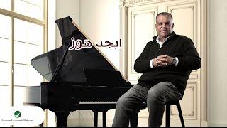 تحميل و مشاهدة Nabeel Shuail … Abjad Houz - With Lyrics | نبيل شعيل … ابجد هوز - بالكلمات MP3