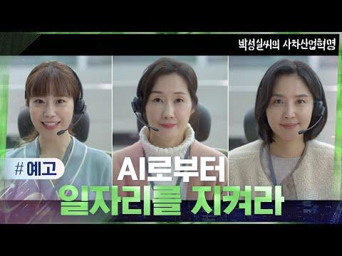 배해선 tvN '박성실씨의 사차산업혁명' 예고