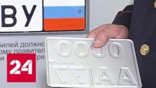 Росстандарт утвердил 10 новых типов номеров для автотранспорта - Россия 24
