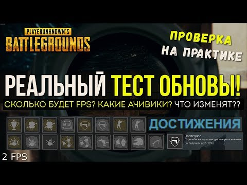 ОБНОВЛЕНИЕ PUBG НА ПРАКТИКЕ - СИНЕЙ КРОВИ НЕТ? / PLAYERUNKNOWN'S BATTLEGROUNDS ( 12.03.2018 ) (видео)