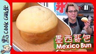 【港式麵包】墨西哥包🇲🇽Mexico Bun🇲🇽[Eng Sub]
