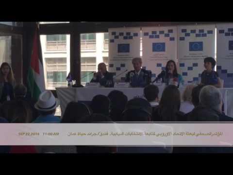 مؤتمر بعثة الاتحاد الاوربي لمتابعة  الانتخابات
