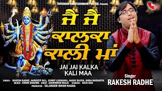 Jai Jai Kalka Kali Maa - Rakesh Radhe - Jai Bala Music - New Maa Kali Bhajan