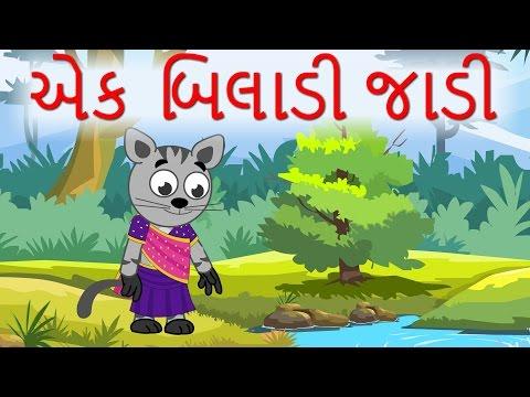 Ek Biladi Jadi એક બિલાડી જાડી   Popular Gujarati Nursery Rhymes