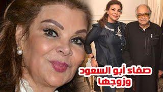 تحميل و مشاهدة صفاء ابو السعود وزوجها السعودي صالح كامل في اخر ظهور لهما وابنتهما ومعلومات لا تعرفها MP3