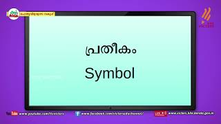 KITE VICTERS STD 08 Information and Communications Technology Class 15 (First Bell-ഫസ്റ്റ് ബെല്)