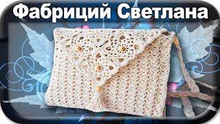☆Сумка, клатч, вязание крючком для начинающих, crochet