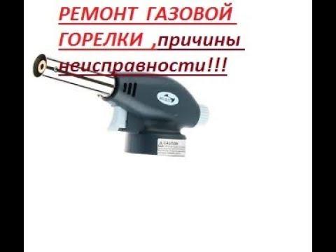 Ремонт газовой горелки разборка и чистка горелки(восстановление) (часть 1)