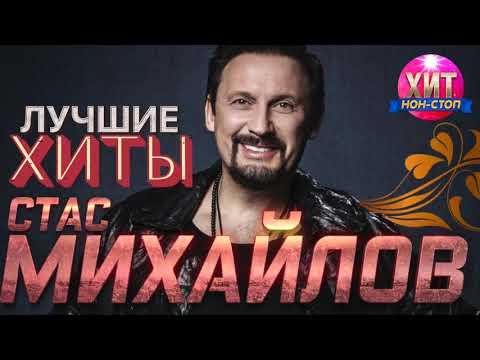 Стас Михайлов - Лучшие Хиты