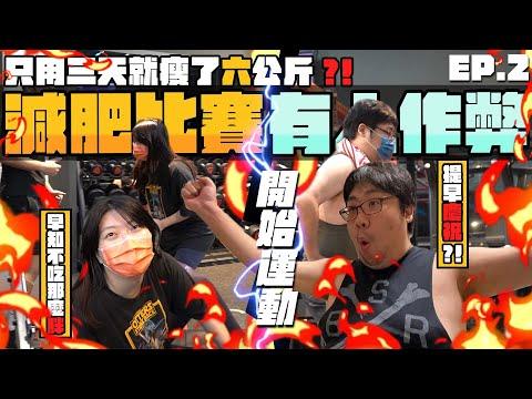 國動 vs KYT 減肥比賽 30天記錄結算 誰勝誰負?
