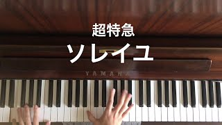 mqdefault - 🌱🎹【弾いてみた】ソレイユ/超特急/ドラマ24『フルーツ宅配便』エンディングテーマ【ピアノ】