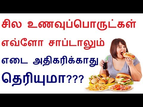 Top and best low calories food to maintain diet naturally in Tamil | Weight loss tips in Tamil.